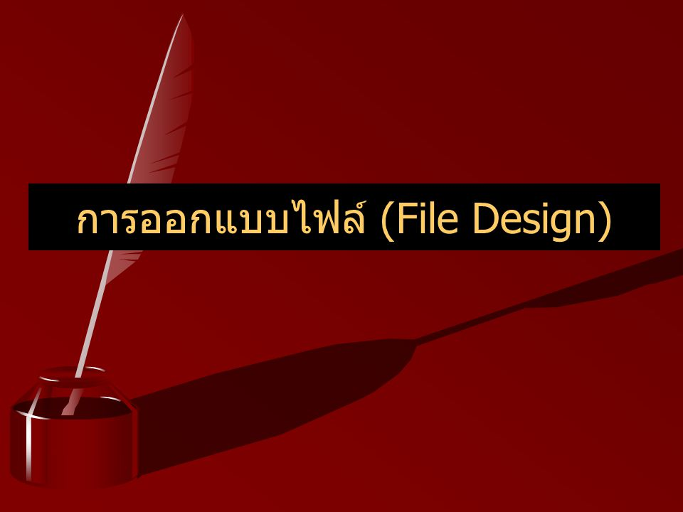 การออกแบบไฟล์ (File Design)