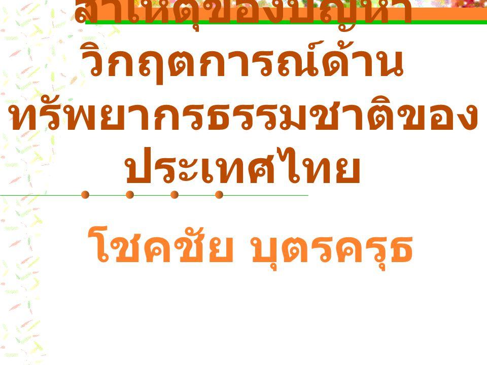 สาเหตุของปัญหาวิกฤตการณ์ด้านทรัพยากรธรรมชาติของประเทศไทย