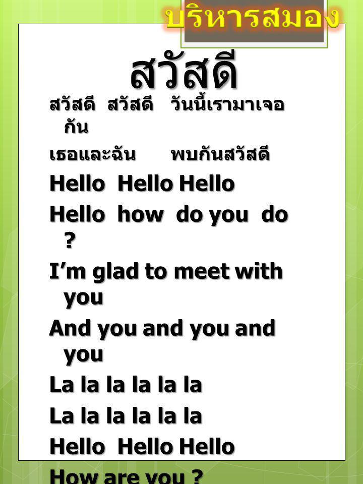 สวัสดี Hello Hello Hello Hello how do you do