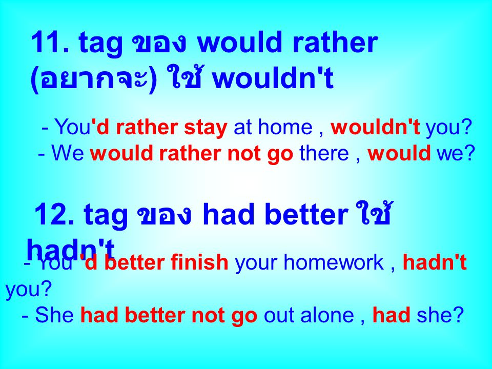 11. tag ของ would rather (อยากจะ) ใช้ wouldn t