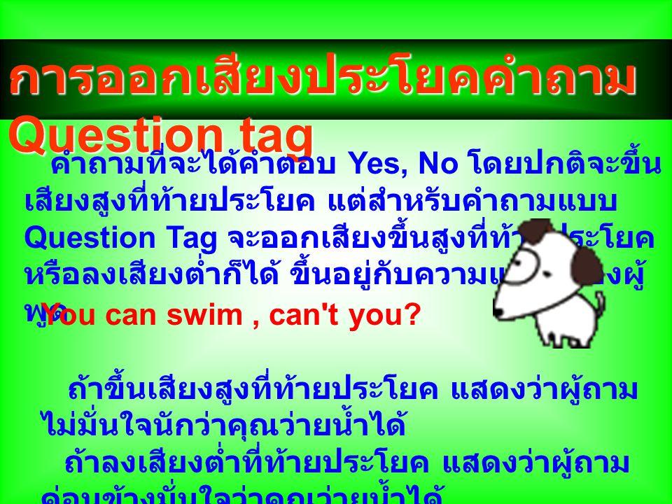 การออกเสียงประโยคคำถาม Question tag