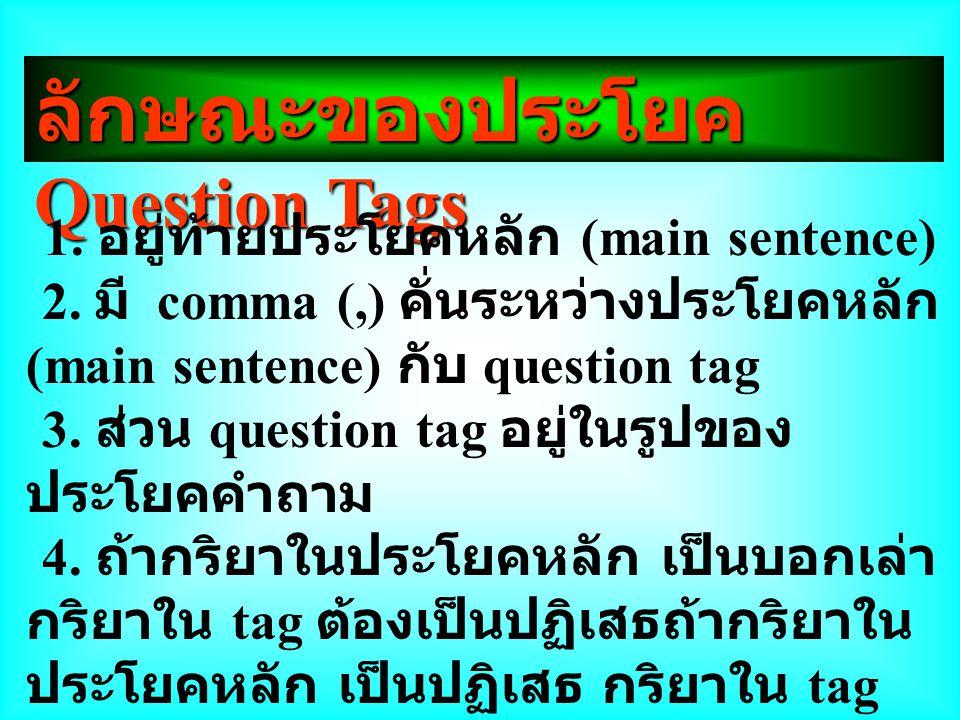 ลักษณะของประโยค Question Tags
