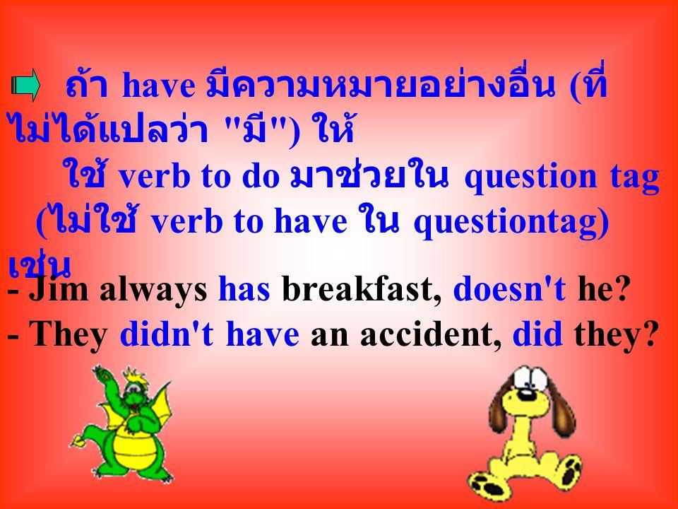ใช้ verb to do มาช่วยใน question tag