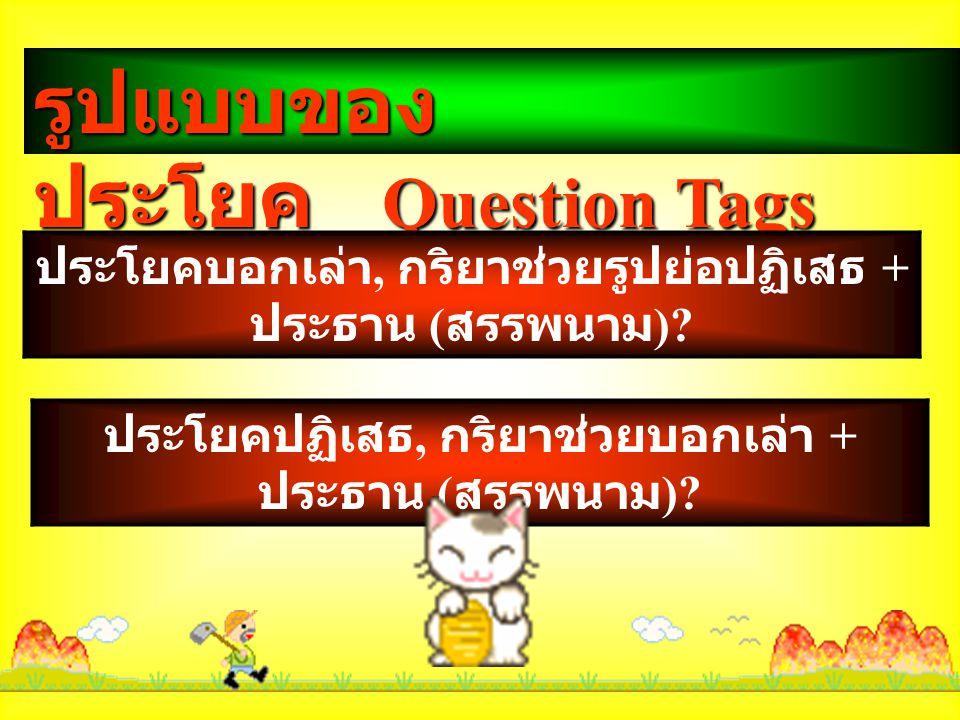 รูปแบบของประโยค Question Tags