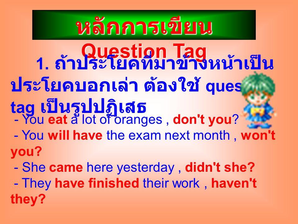 หลักการเขียน Question Tag