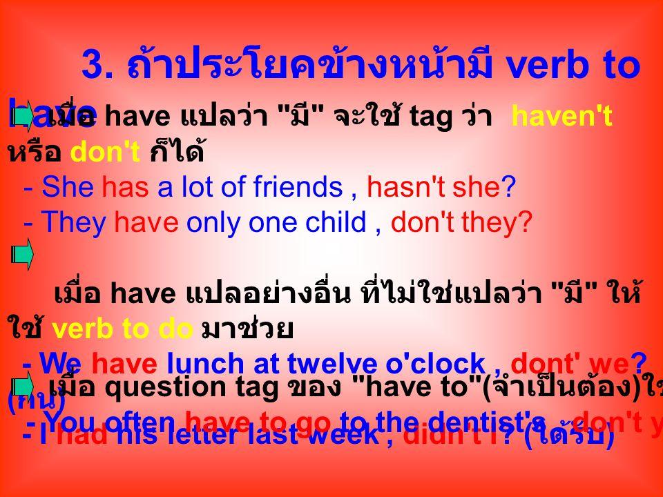3. ถ้าประโยคข้างหน้ามี verb to have