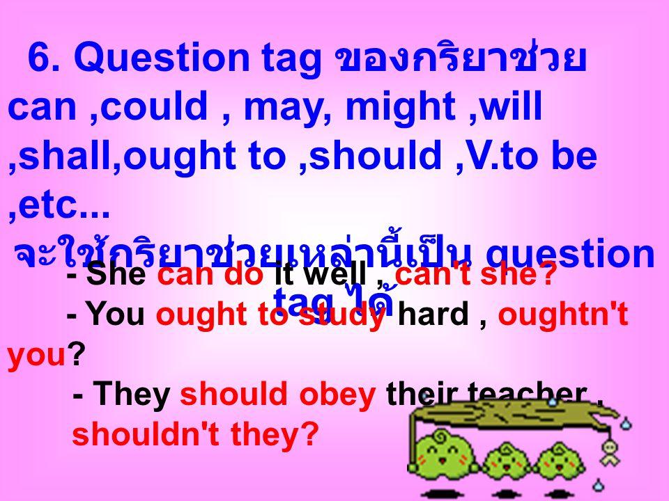 จะใช้กริยาช่วยเหล่านี้เป็น question tag ได้