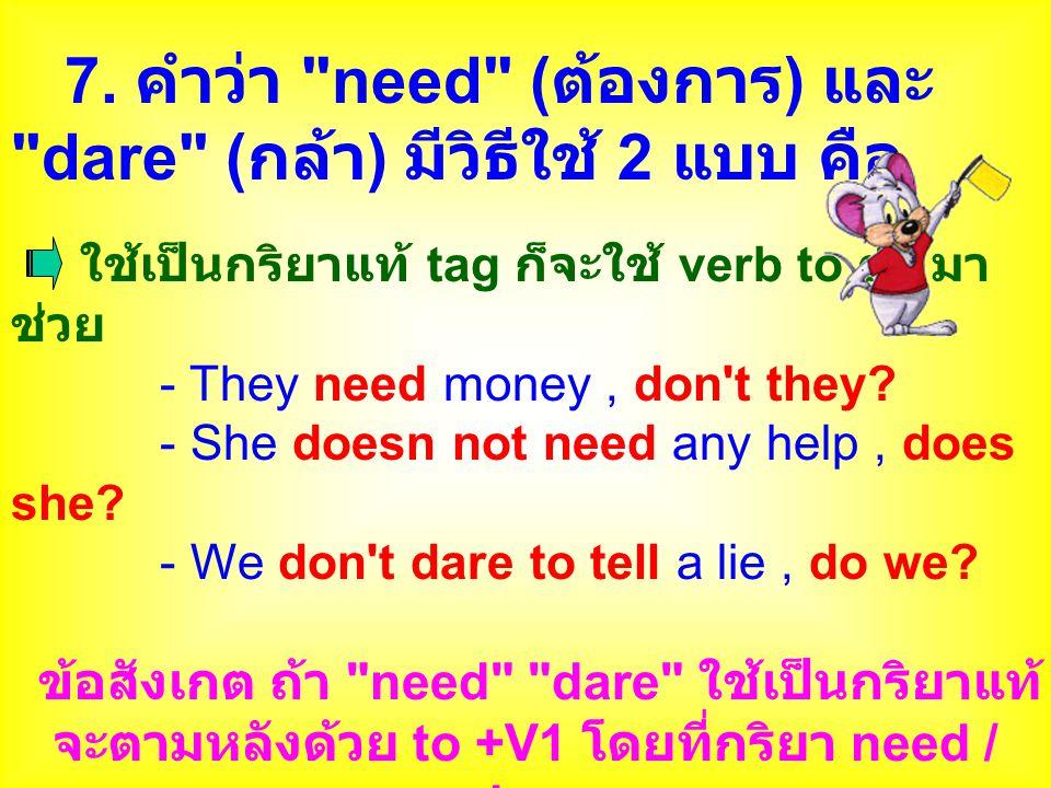 จะตามหลังด้วย to +V1 โดยที่กริยา need / dare