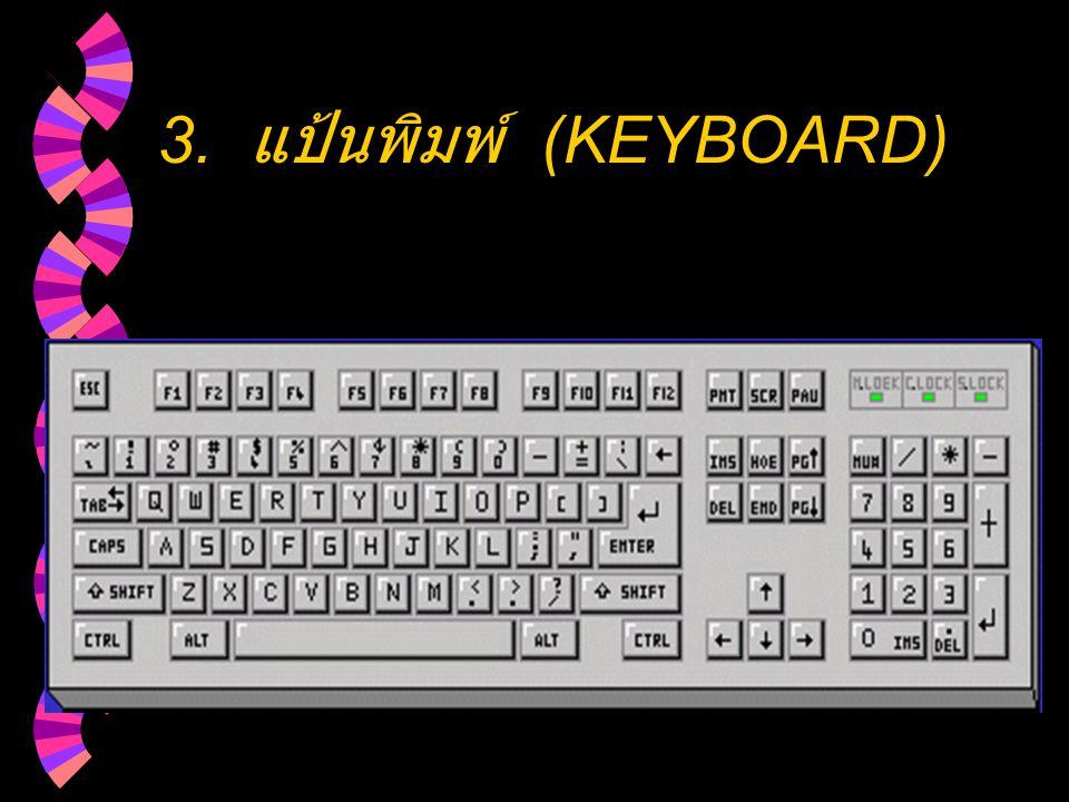 3. แป้นพิมพ์ (KEYBOARD)