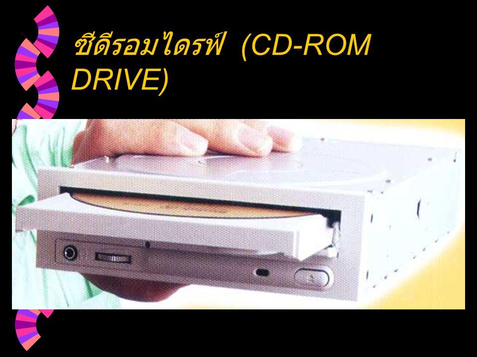 ซีดีรอมไดรฟ์ (CD-ROM DRIVE)