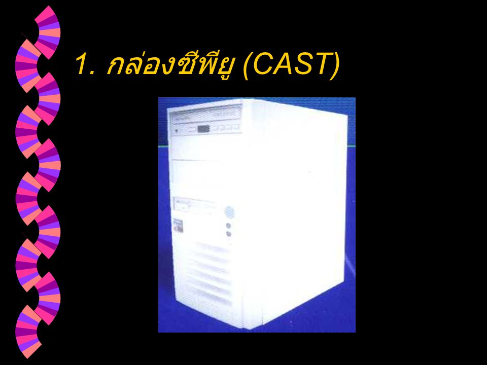 1. กล่องซีพียู (CAST)