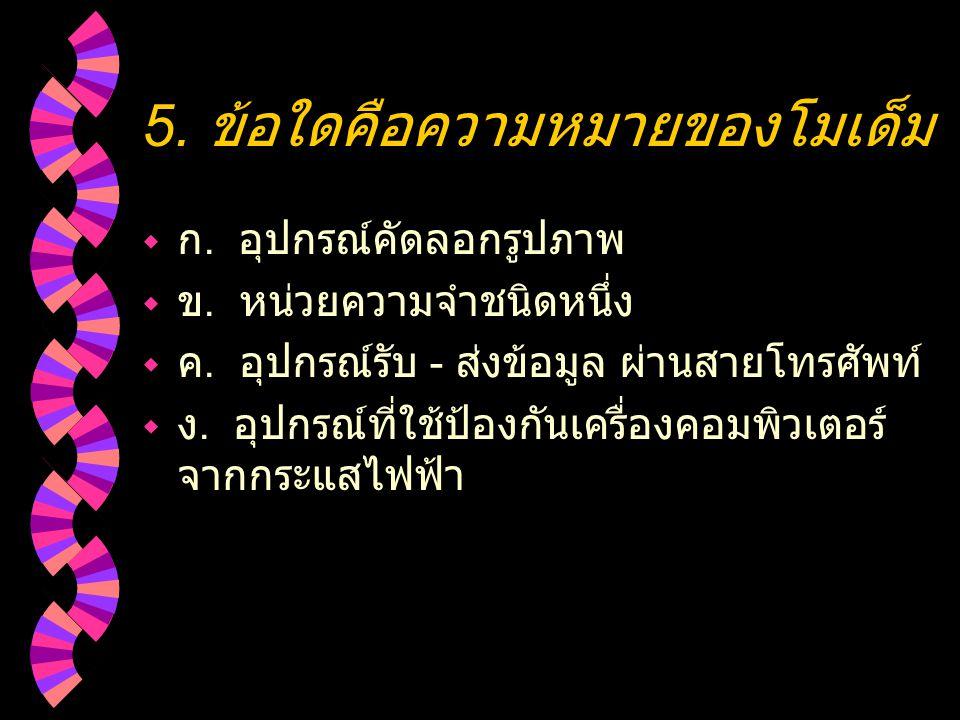 5. ข้อใดคือความหมายของโมเด็ม