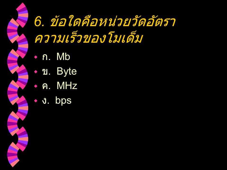 6. ข้อใดคือหน่วยวัดอัตราความเร็วของโมเด็ม