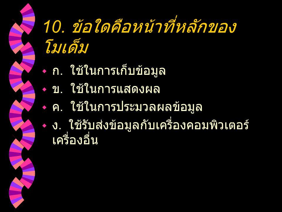 10. ข้อใดคือหน้าที่หลักของโมเด็ม