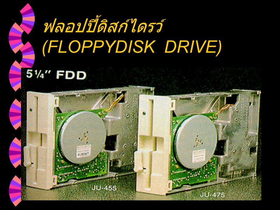ฟลอปปี้ดิสก์ไดรว์ (FLOPPYDISK DRIVE)