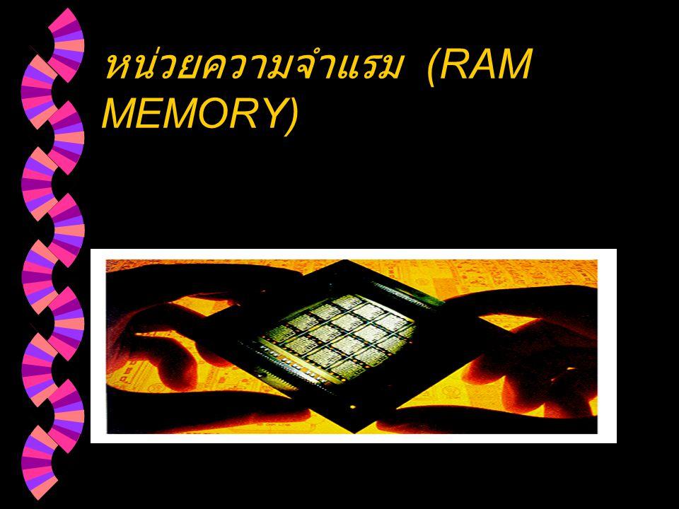หน่วยความจำแรม (RAM MEMORY)