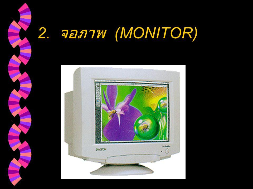 2. จอภาพ (MONITOR)