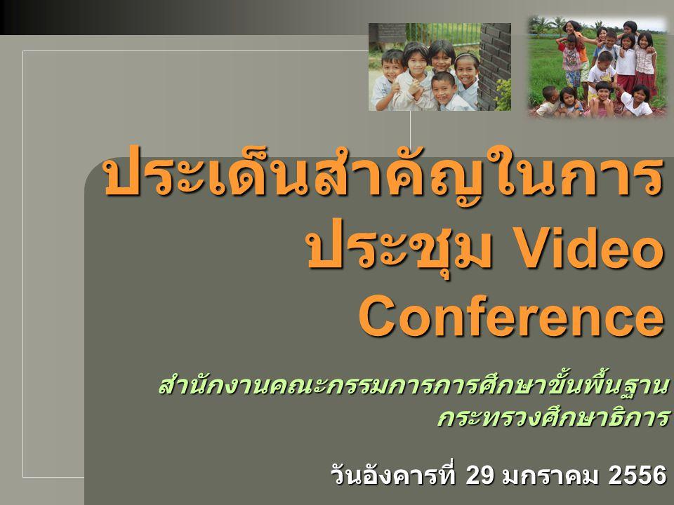 ประเด็นสำคัญในการประชุม Video Conference