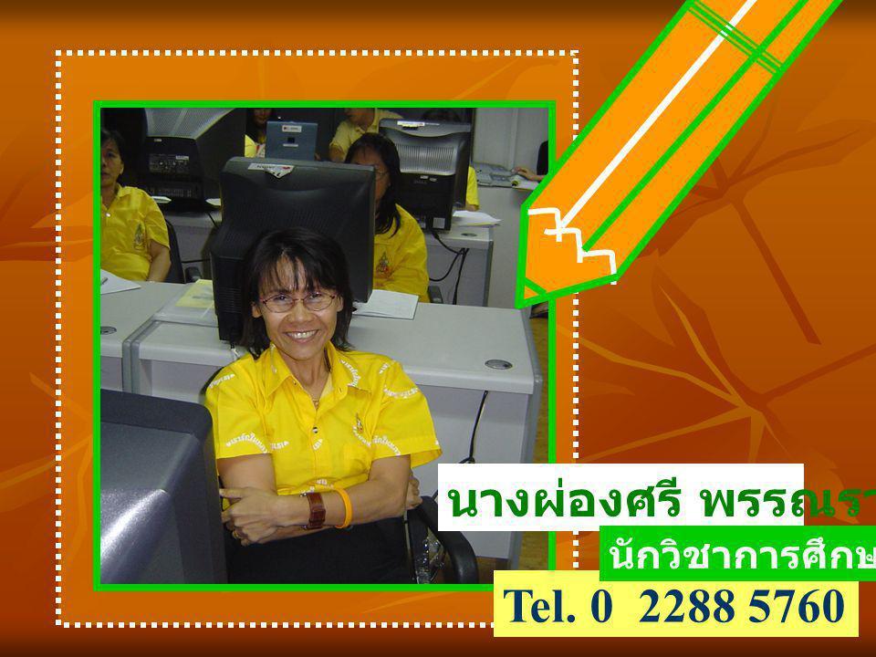 นางผ่องศรี พรรณราย นักวิชาการศึกษา 8ว Tel. 0 2288 5760