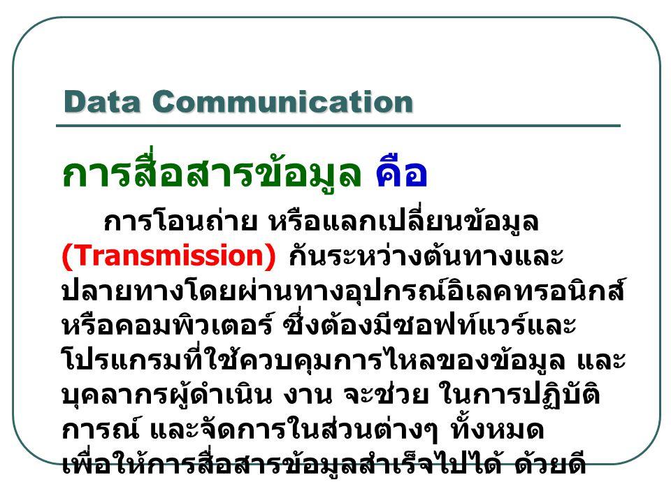Data Communication การสื่อสารข้อมูล คือ