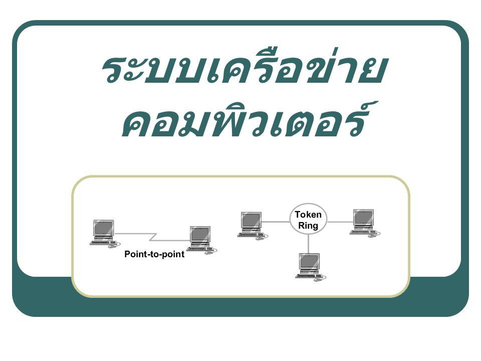 ระบบเครือข่ายคอมพิวเตอร์