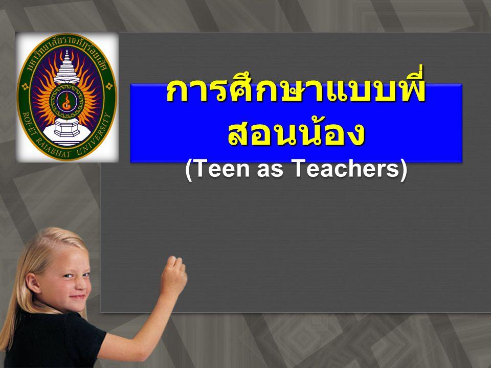 การศึกษาแบบพี่สอนน้อง (Teen as Teachers)
