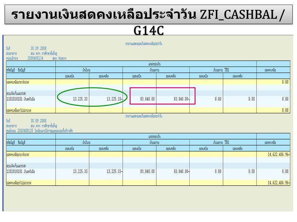 รายงานเงินสดคงเหลือประจำวัน ZFI_CASHBAL / G14C