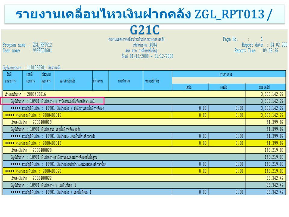 รายงานเคลื่อนไหวเงินฝากคลัง ZGL_RPT013 / G21C