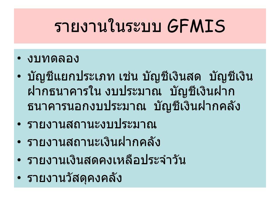 รายงานในระบบ GFMIS งบทดลอง