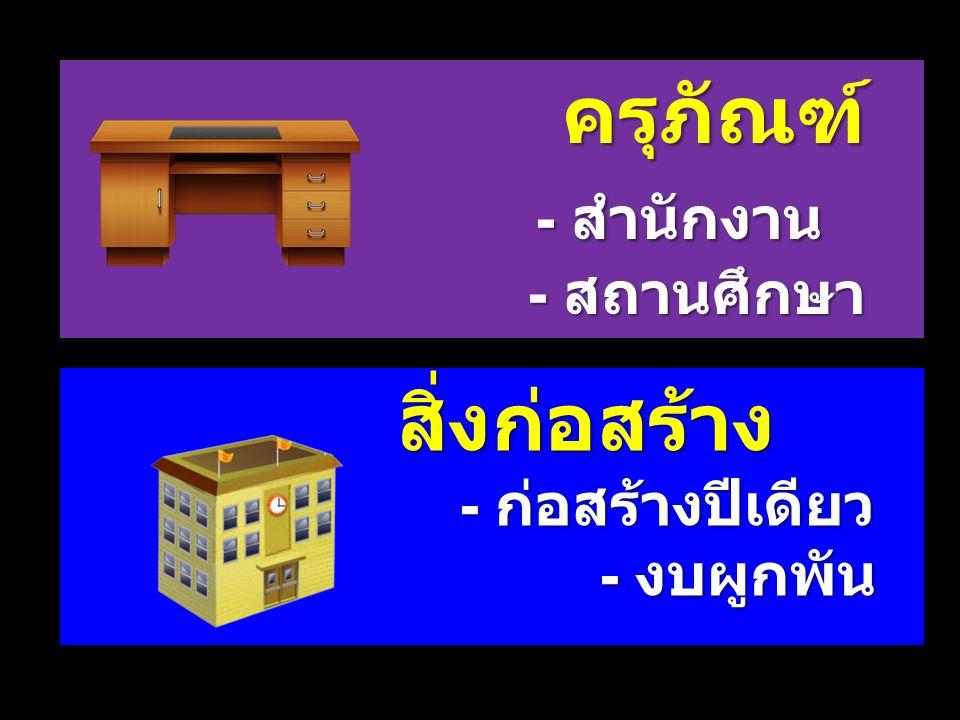 ครุภัณฑ์ - สำนักงาน - สถานศึกษา
