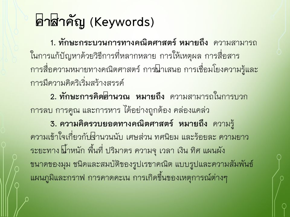 คำสำคัญ (Keywords)