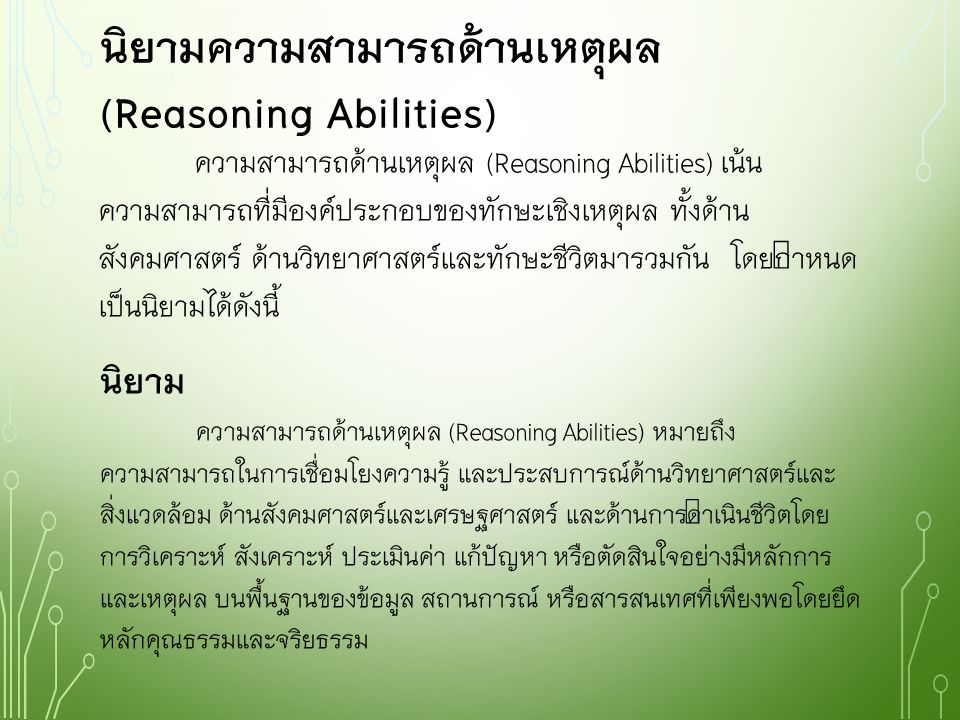นิยามความสามารถด้านเหตุผล (Reasoning Abilities)