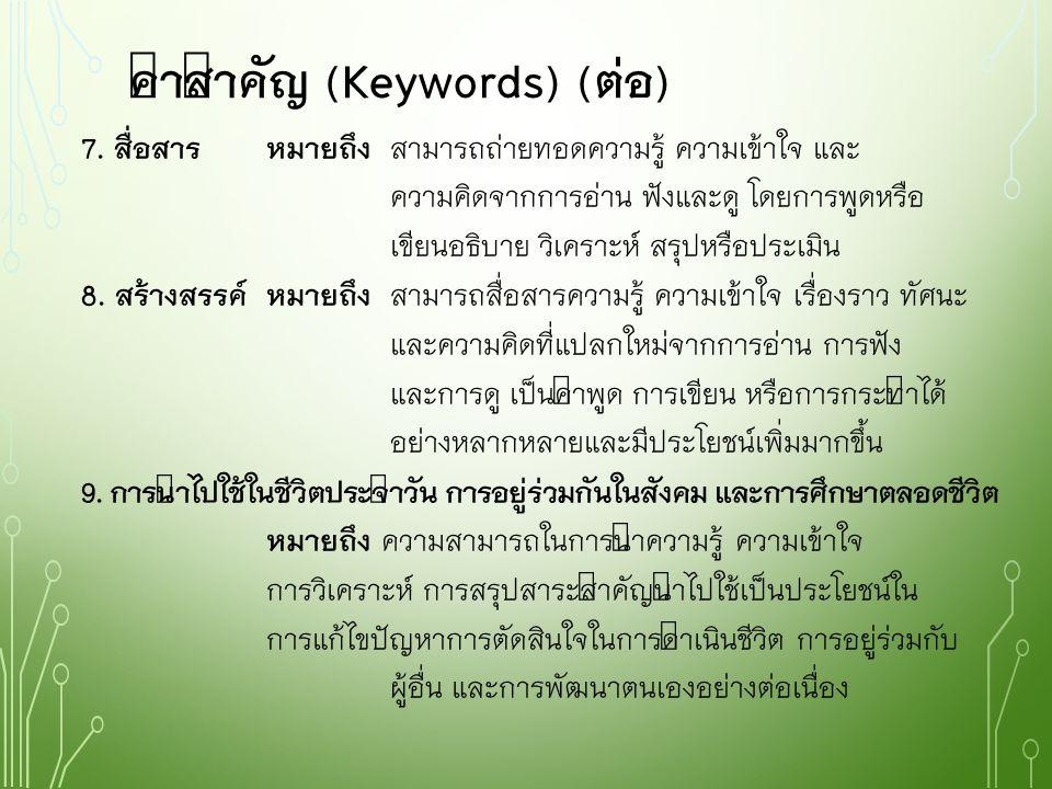 คำสำคัญ (Keywords) (ต่อ)