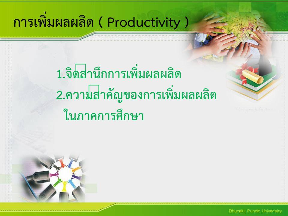 การเพิ่มผลผลิต ( Productivity )