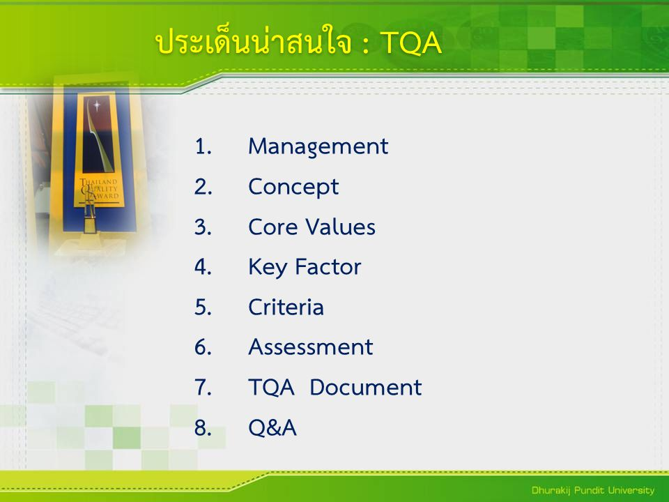 ประเด็นน่าสนใจ : TQA Management Concept Core Values Key Factor