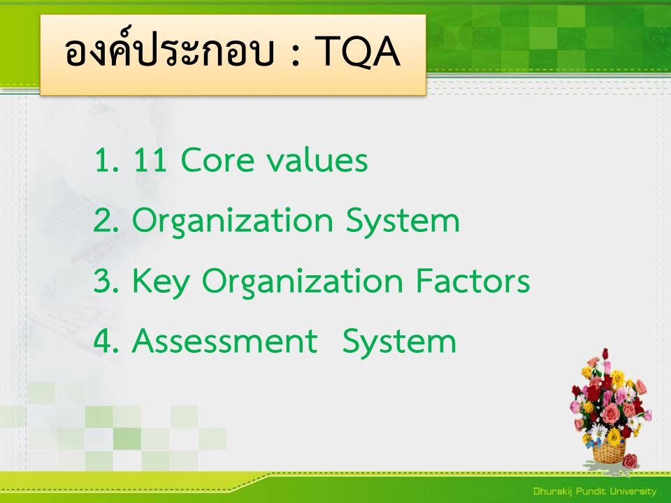 องค์ประกอบ : TQA 1. 11 Core values 2. Organization System