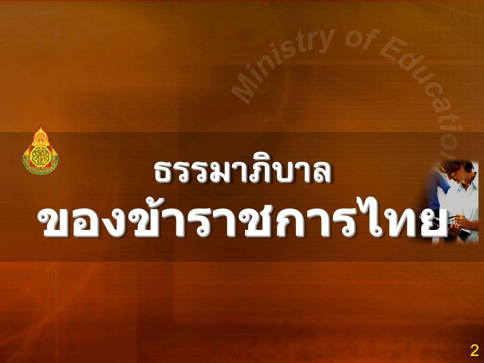 ธรรมาภิบาล ของข้าราชการไทย