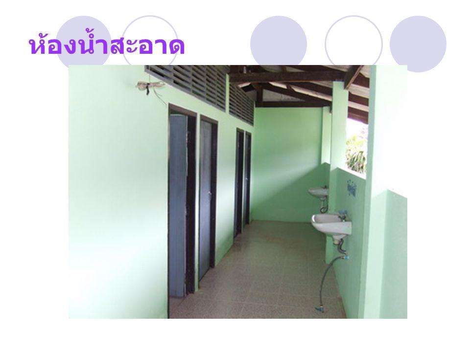 ห้องน้ำสะอาด