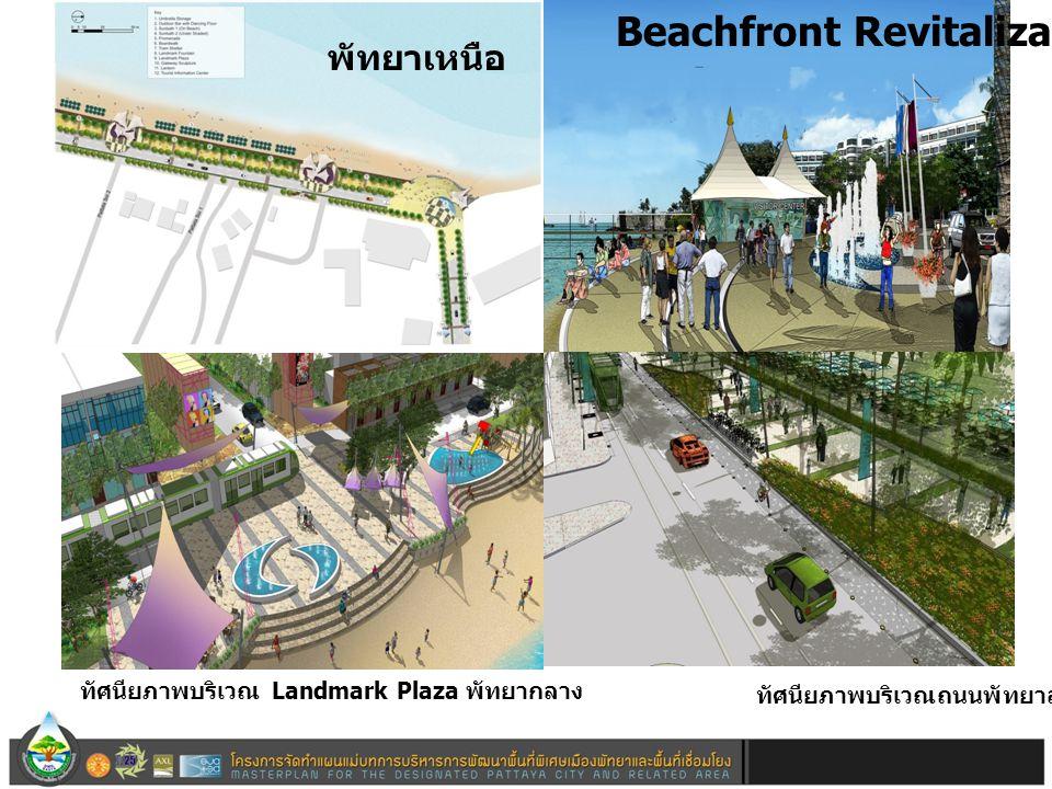 พัทยาเหนือ Beachfront Revitalization
