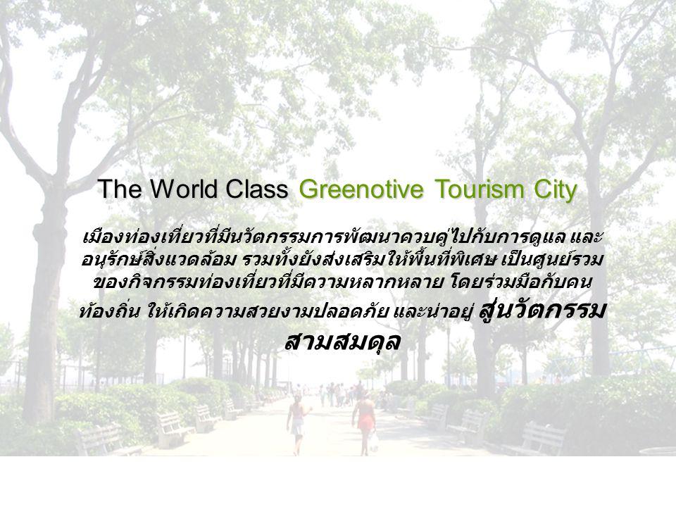The World Class Greenotive Tourism City