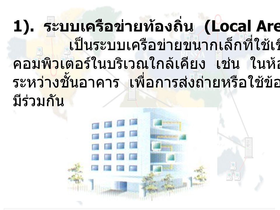 1). ระบบเครือข่ายท้องถิ่น (Local Area Network : LAN)