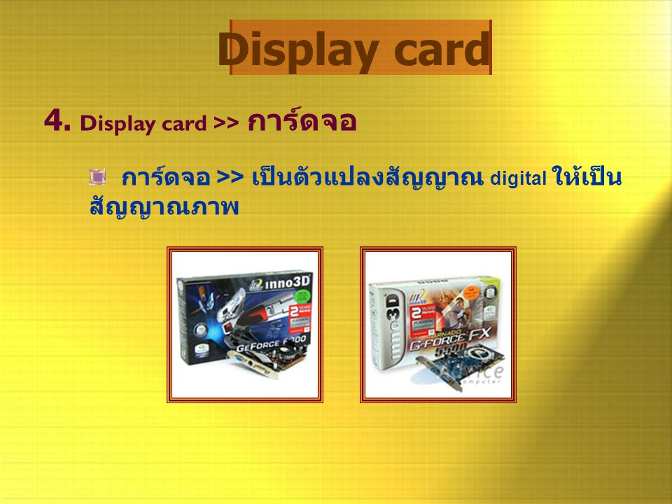 Display card 4. Display card >> การ์ดจอ