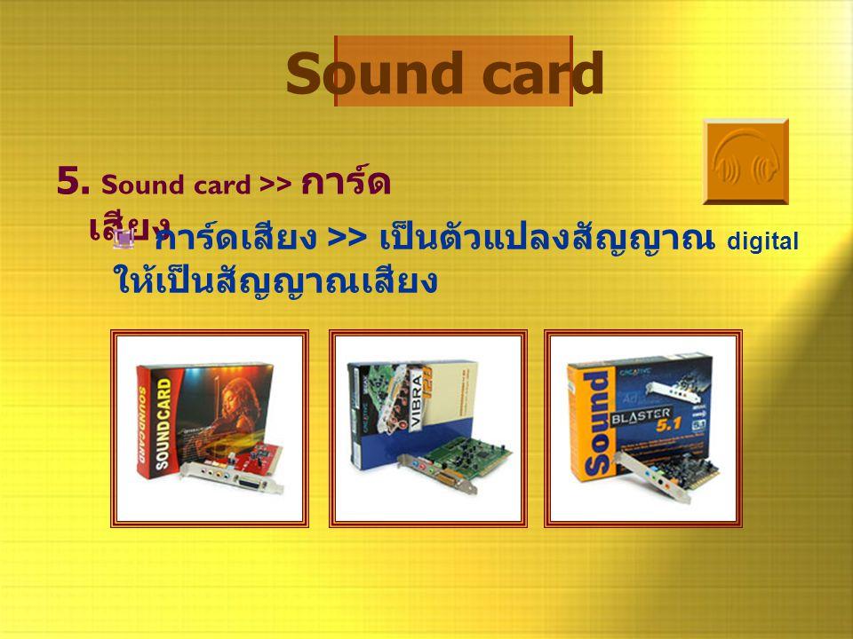 Sound card 5. Sound card >> การ์ดเสียง