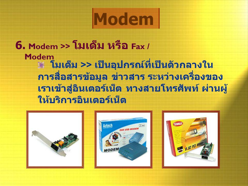 Modem 6. Modem >> โมเด็ม หรือ Fax / Modem