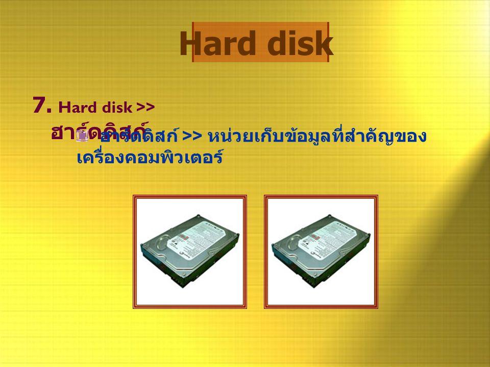 Hard disk 7. Hard disk >> ฮาร์ดดิสก์