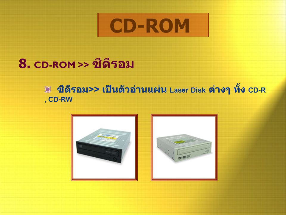 CD-ROM 8. CD-ROM >> ซีดีรอม