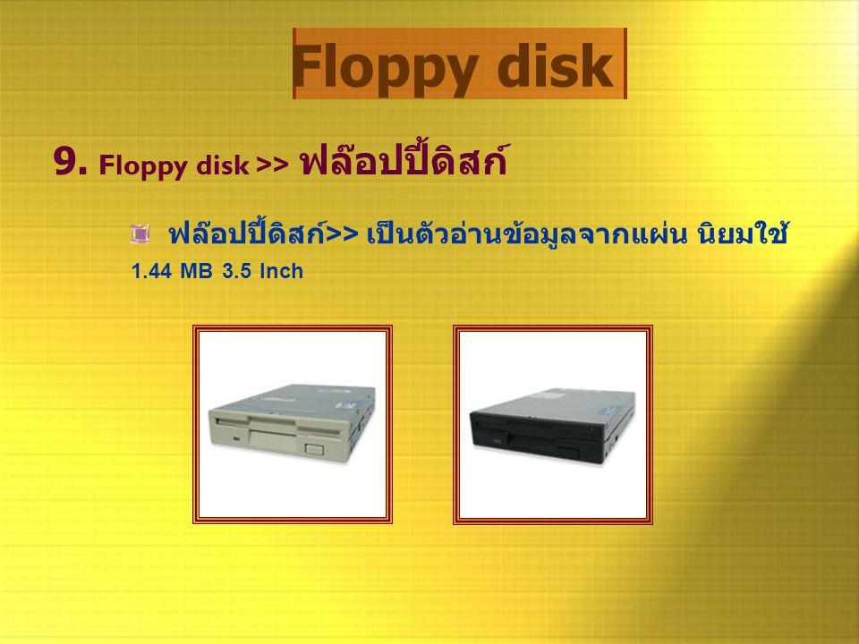 Floppy disk 9. Floppy disk >> ฟล๊อปปี้ดิสก์