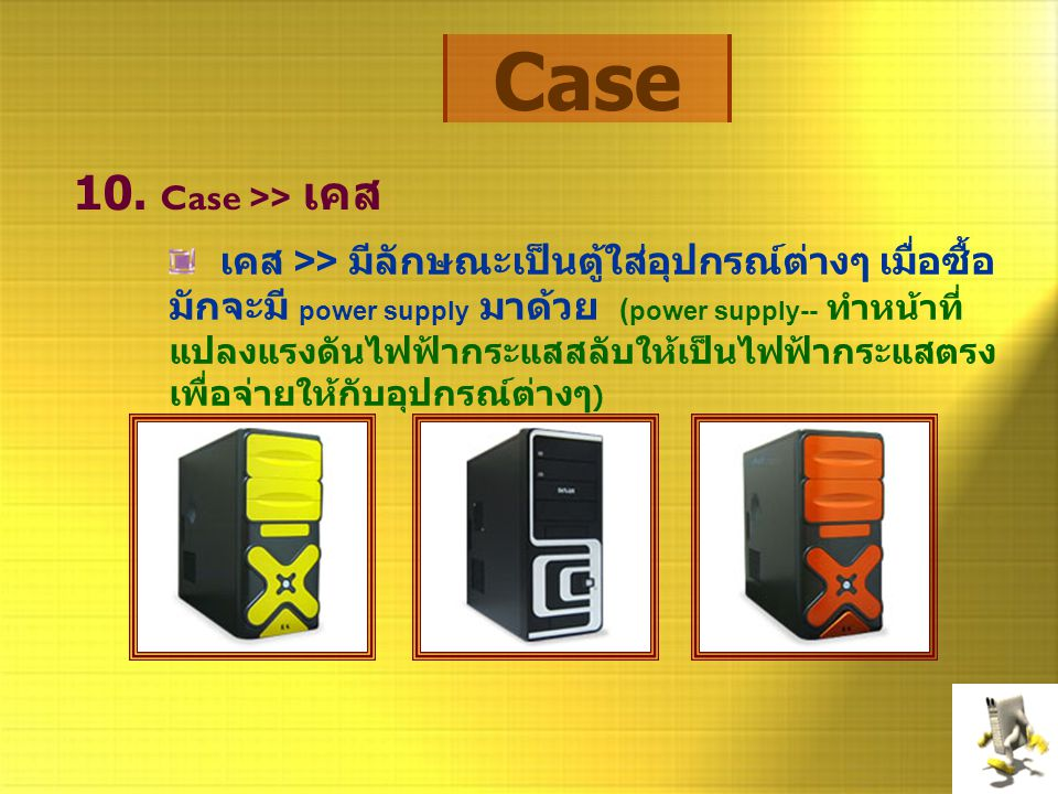 Case 10. Case >> เคส.