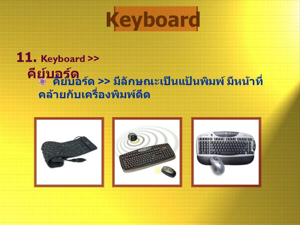 Keyboard 11. Keyboard >> คีย์บอร์ด
