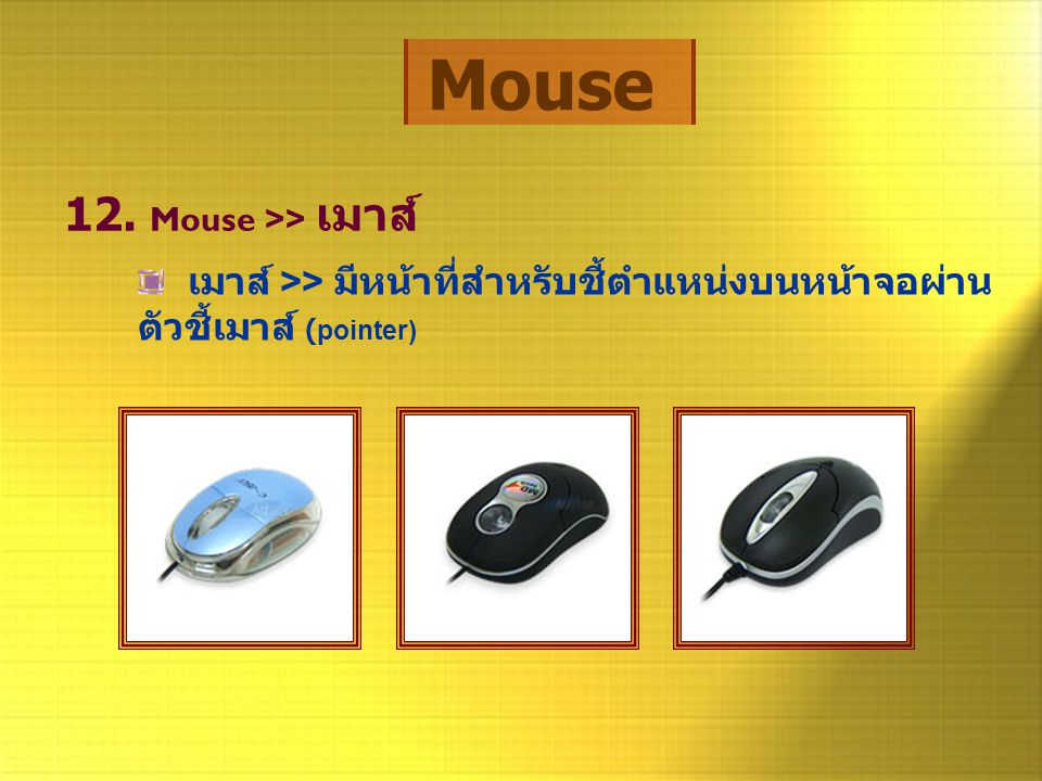 Mouse 12. Mouse >> เมาส์